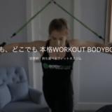 bodybossトレーニング写真