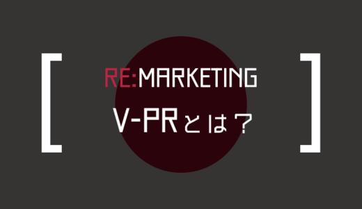 今の時代だからこそ重要なV-PR【RE:マーケティング】