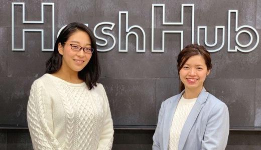 ブロックチェーン総合企業「HashHub」:後編