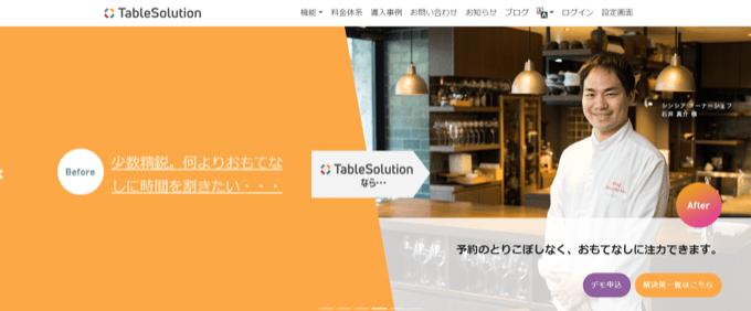 テーブルソリューション